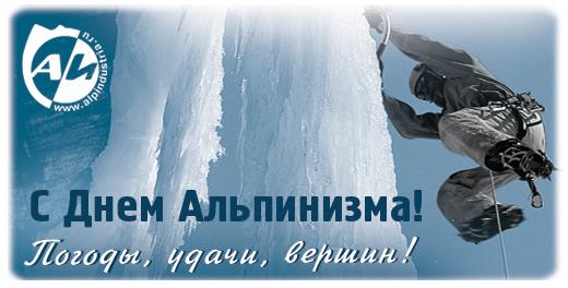 Поздравление альпинисту картинки