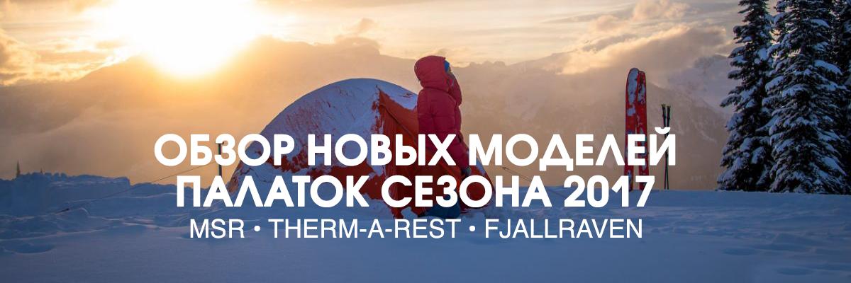 Новые модели палаток в сезоне 2017 в АльпИндустрии