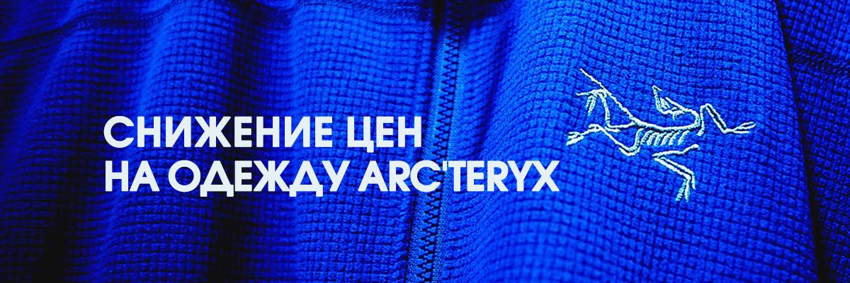 Снижение цен на одежду Arcteryx