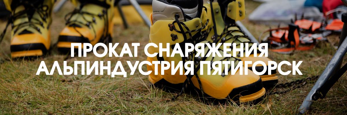 Прокат снаряжения АльпИндустрия Пятигорск