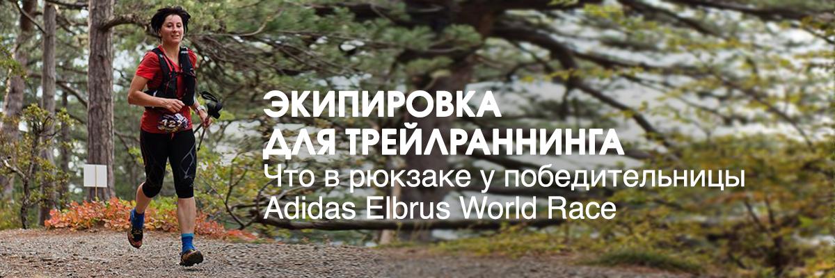 Экипировка для трейлраннинга: что в рюкзаке у победительницы adidas Elbrus World Race