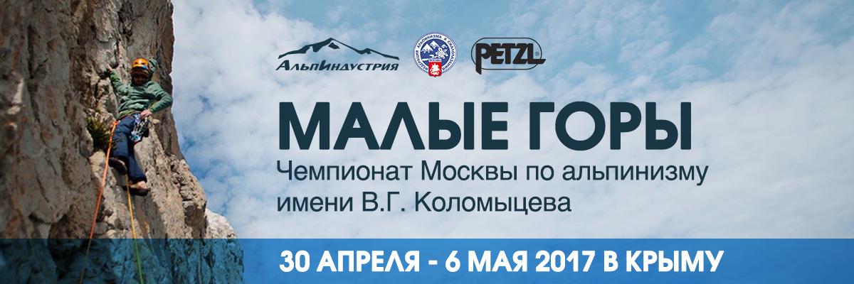 Чемпионат Москвы Малые горы 2017