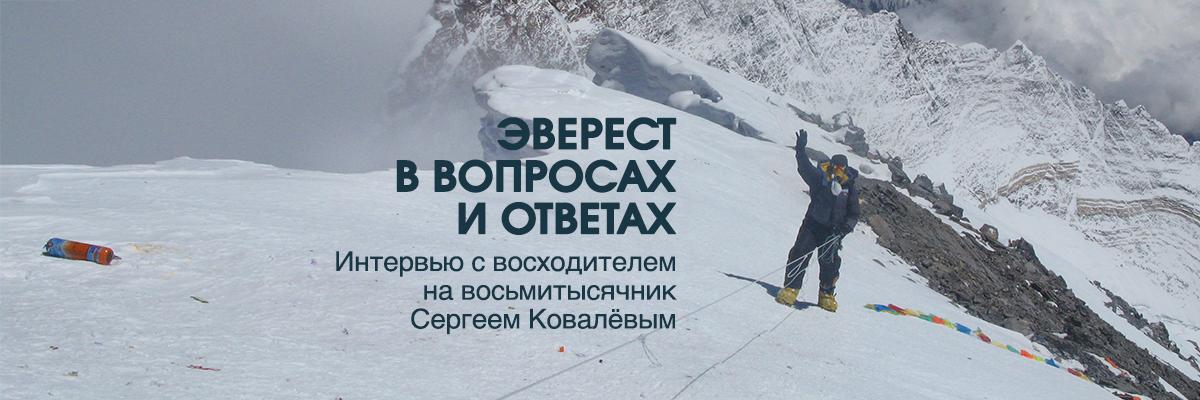 Эверест в вопросах и ответах: интервью с Сергеем Ковалёвым