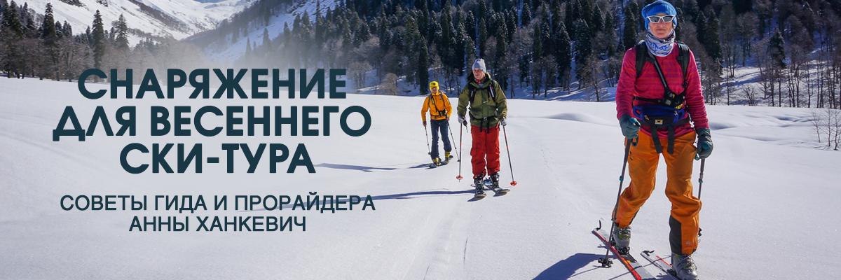 Снаряжение для весеннего ски-тура: советы Анны Ханкевич