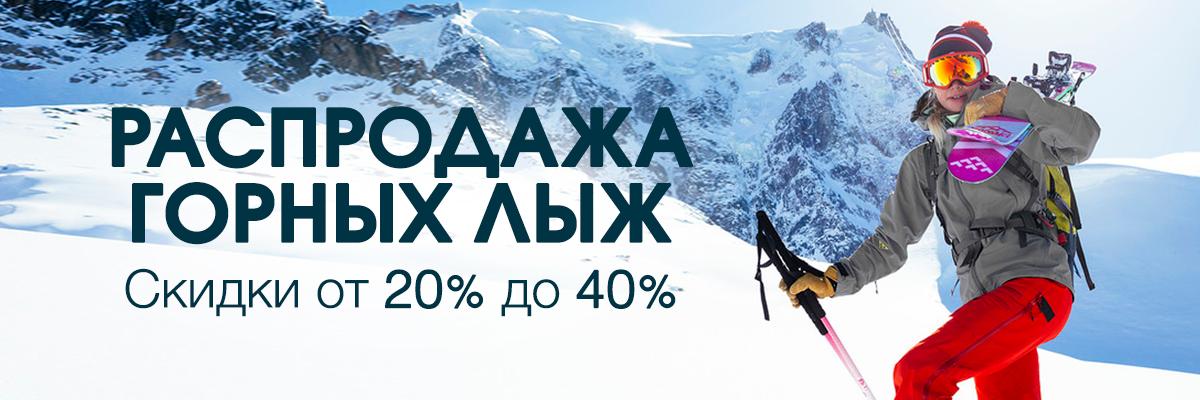 Распродажа горных лыж в АльпИндустрии