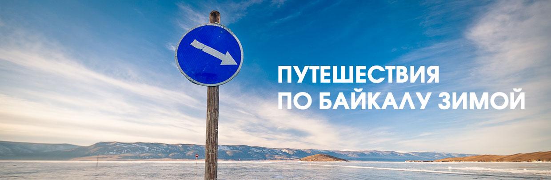 Путешествия по Байкалу зимой