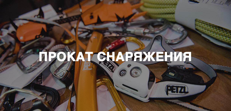 Прокат альпинистского и туристического снаряжения в Москве, Красной Поляне, Нижнем Новгороде и Пятигорске