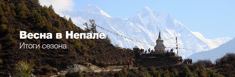 Треккинги и восхождения в Непале