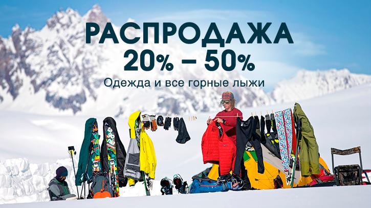 Зимняя распродажа в АльпИндустрии: скидки на горнолыжную одежду и горные лыжи