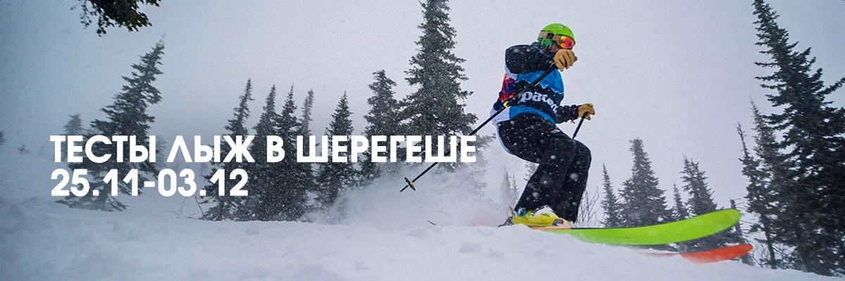 Бесплатные тесты лыж в Шерегеше