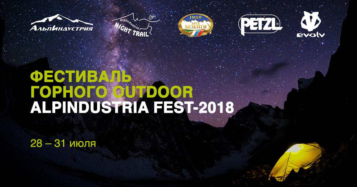 Фестиваль горного outdoor в альплагере Безенги - Фестиваль АльпИндустрии