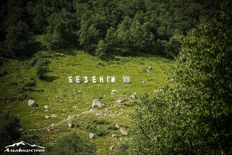 Отчет Галины Филевой о первых сборах в Безенги. Фотограф Голованов Илья