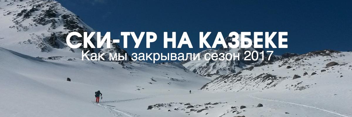 Ски-тур на Казбеке: закрытие сезона 2017