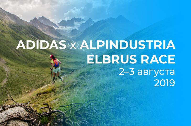 Открыта регистрация на гонку Elbrus World Race 2019
