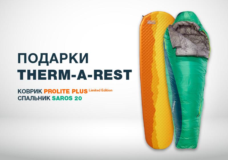 Фотоконкурс #АльпИндустрия30: подарки Therm-a-Rest