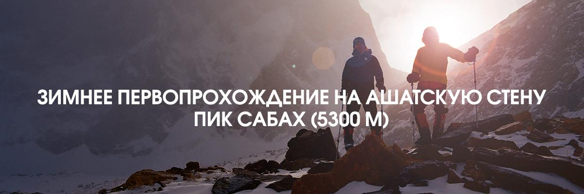Зимнее первопрохождение на Ашатскую стену: пик Сабах (5300 м, 6А)
