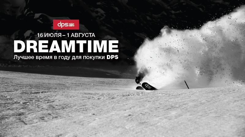 DPS Dreamtime: лучшее время в году, чтобы купить лыжи DPS