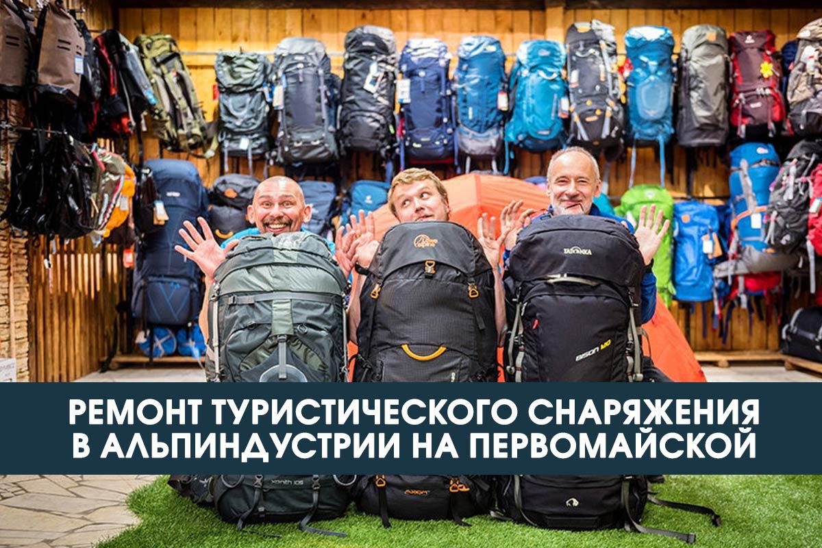 Ремонт туристического снаряжения в АльпИндустрии на Первомайской