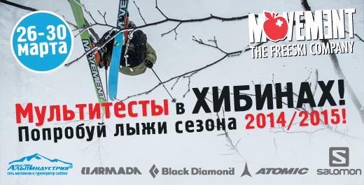 Ski-tests от АльпИндустрии