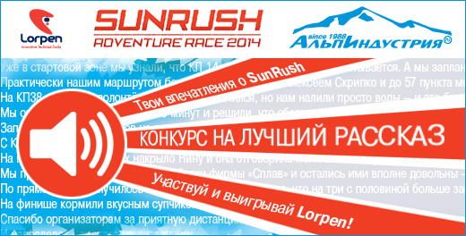 SunRush_истории