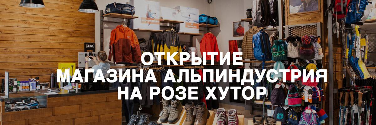 Открытие магазина АльпИндустрия на Розе Хутор