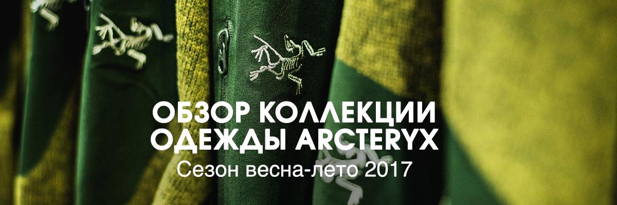 b512977d3 Обзор коллекции одежды Arcteryx сезона весна-лето 2017 | Новости ...