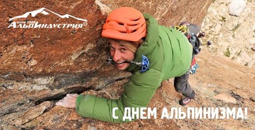 С Днем Альпиниста!