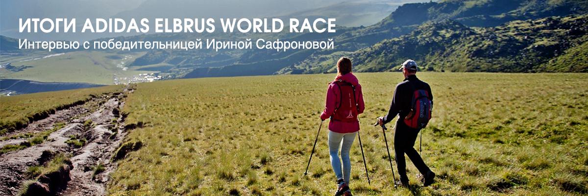 Итоги гонки ADIDAS ELBRUS WORLD RACE и интервью с Ириной Сафроновой