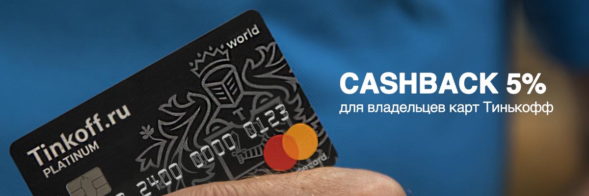Cashback 5% для владельцев карт Тинькофф при покупке в АльпИндустрии