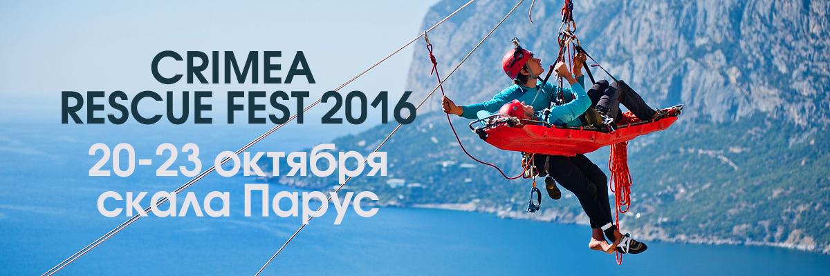 ������������ ���������� Crimea Rescue Fest 2016 � �����
