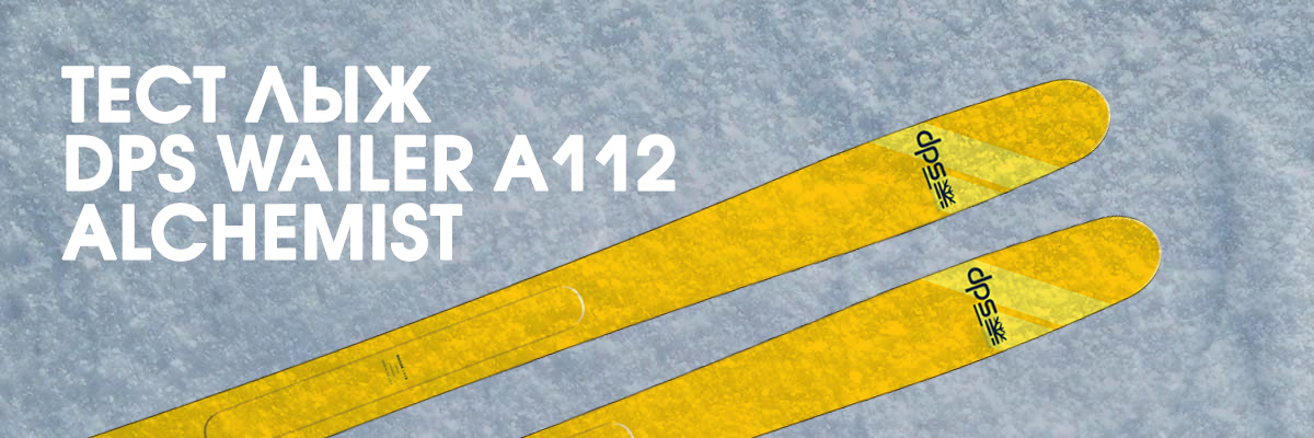Тест лыж DPS Wailer A112 Alchemist