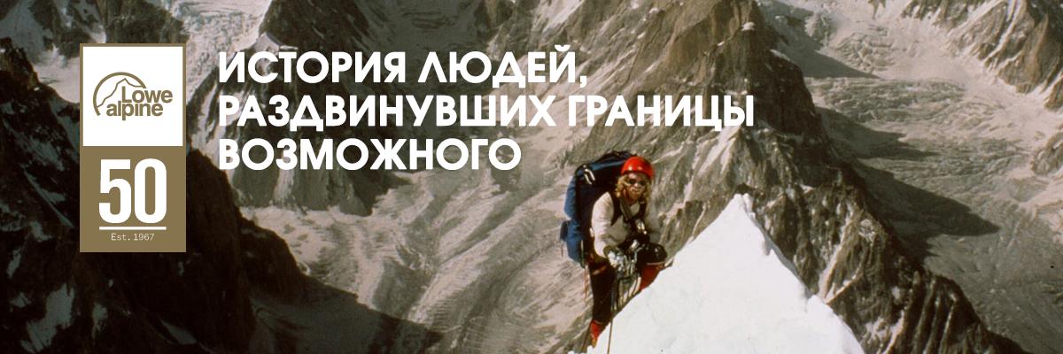 50 лет Lowe Alpine