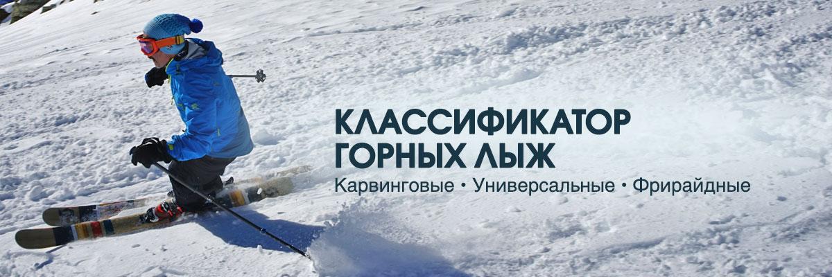 Классификация горных лыж: карвинговые, универсальные, фрирайдные