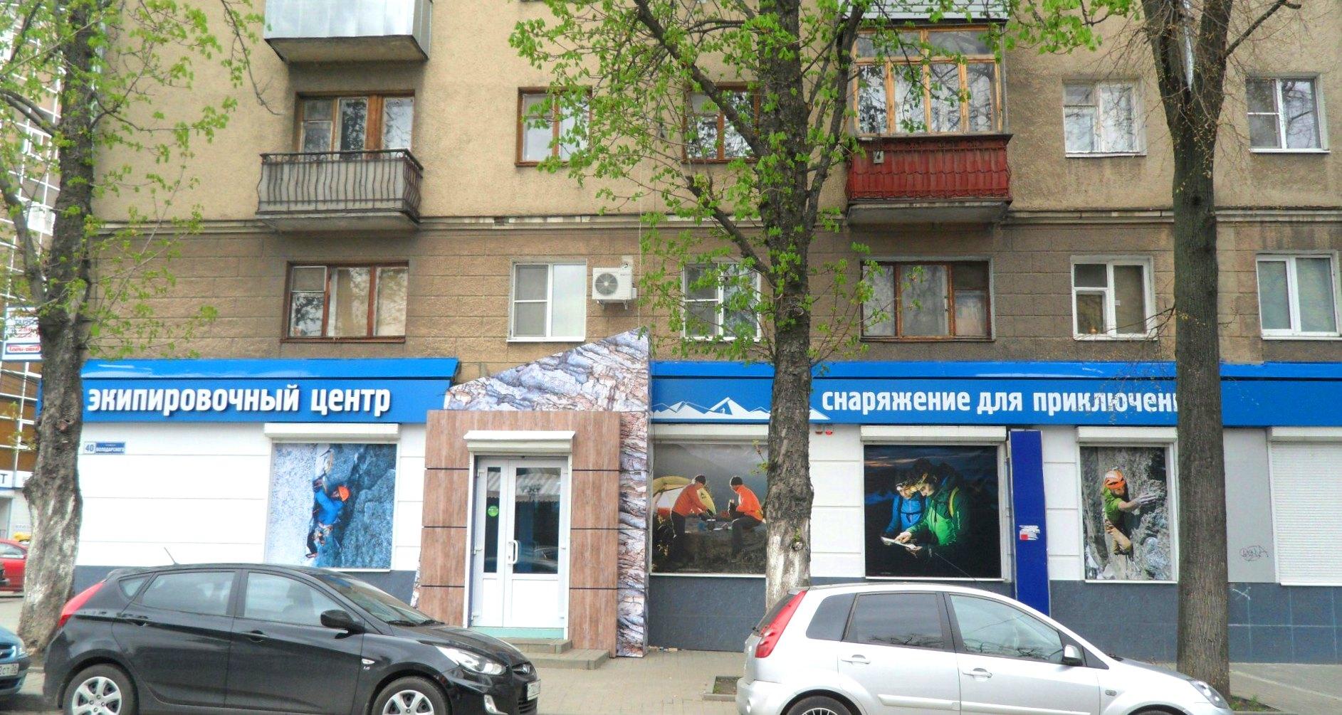 АльпИндустрия Воронеж