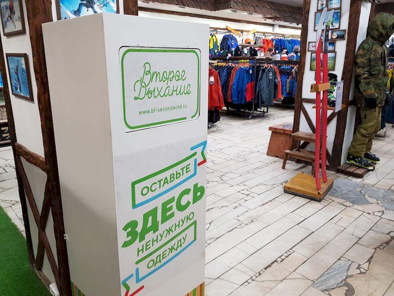 Новая жизнь старых вещей: сдайте ненужную одежду в «АльпИндустрии» на Первомайской