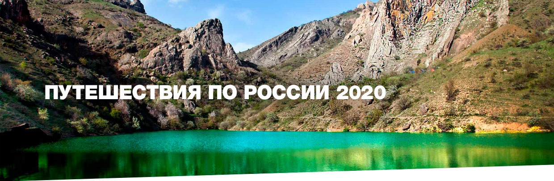 Туры по России