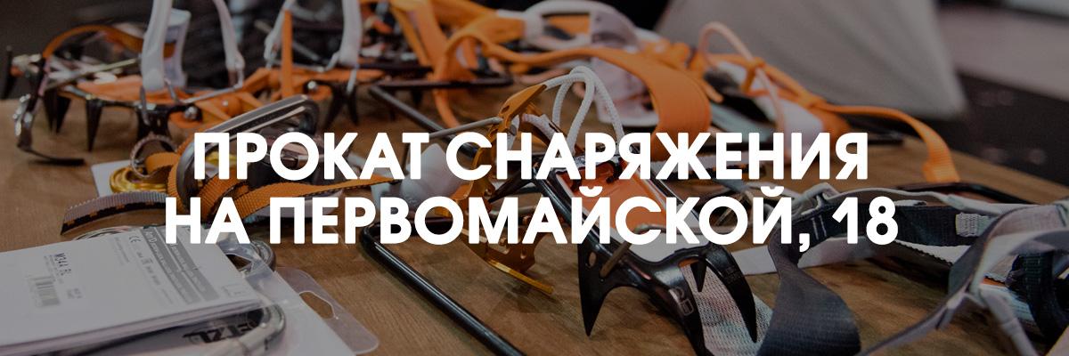 Прокат альпинистского снаряжения в АльпИндустрии на Первомайской, 18 (Москва)