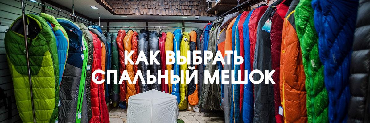 Как выбрать спальный мешок - АльпИндустрия alpindustria.ru