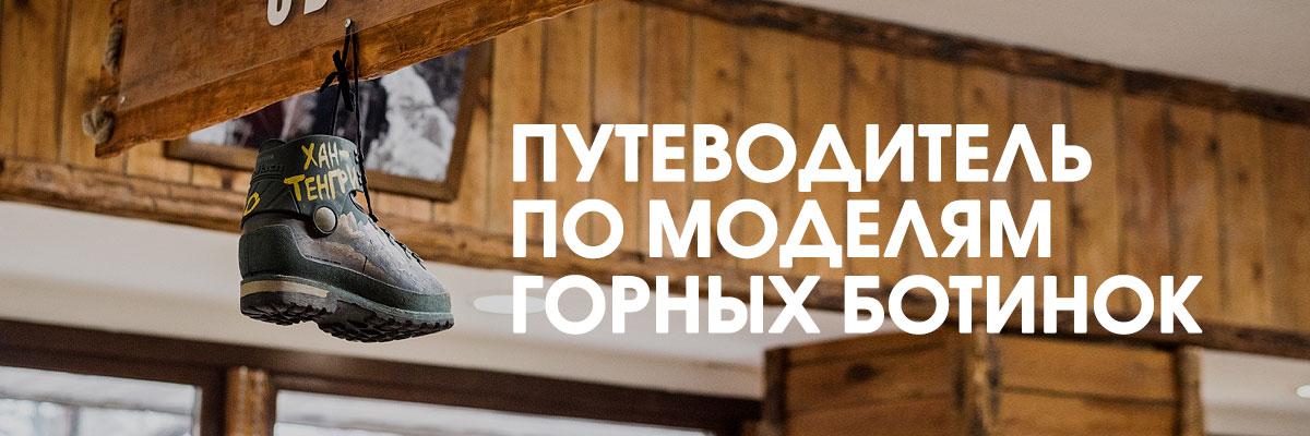 Путеводитель по моделям горных ботинок - АльпИндустрия