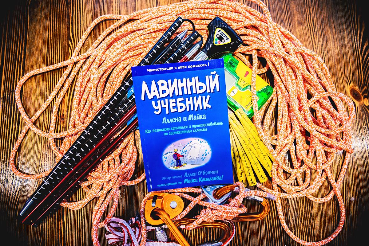 Лавинный учебник - АльпИндустрия