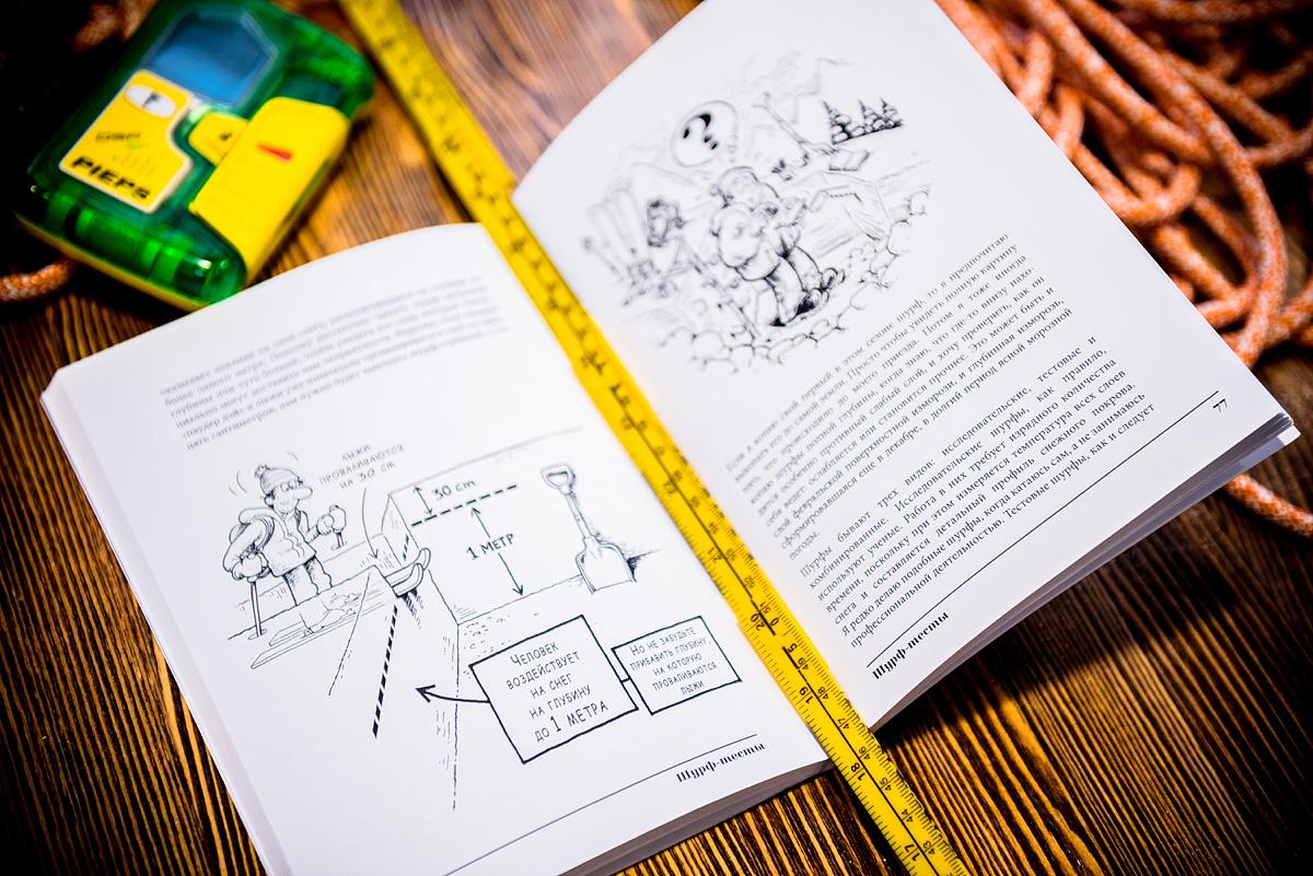 Лавинный учебник - содержание