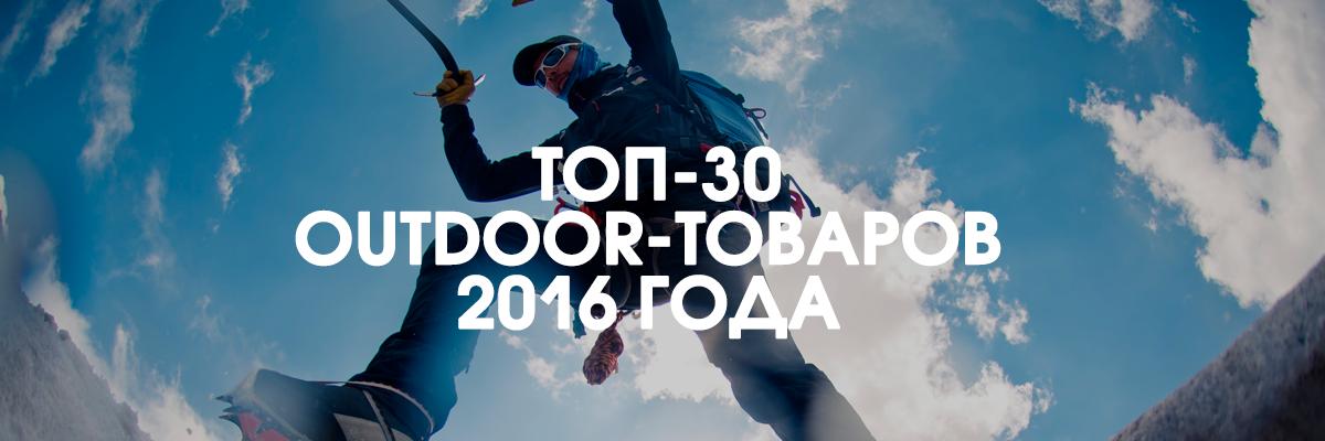 ТОП-30 outdoor-товаров 2016 года
