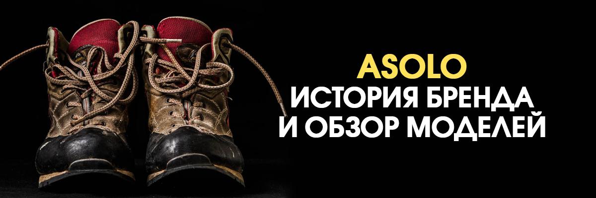 Обувь Asolo