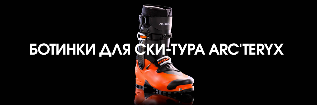 Ботинки для ски-тура Arcteryx Procline Carbon Support Boot