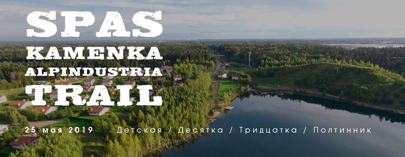 Открылась регистрация на трейл «АльпИндустрии» в Спас-Каменке