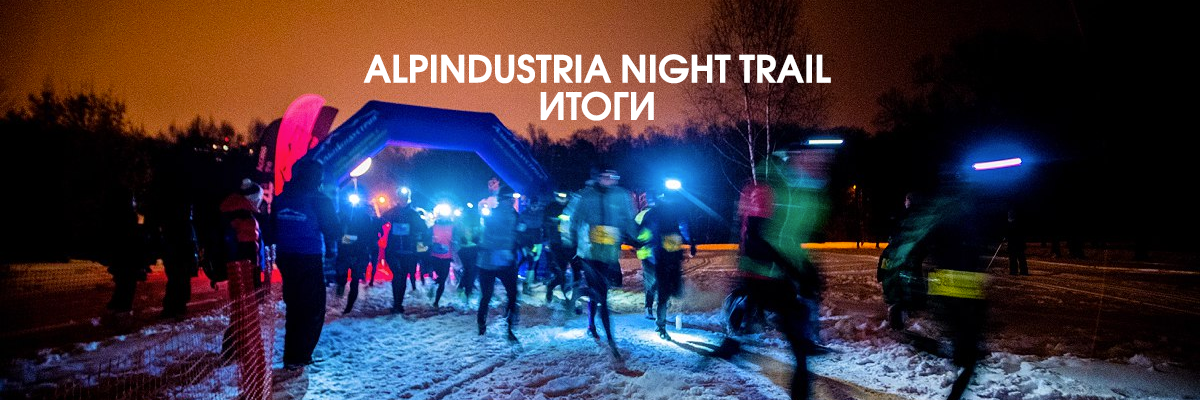 Alpindustria Night Trail итоги
