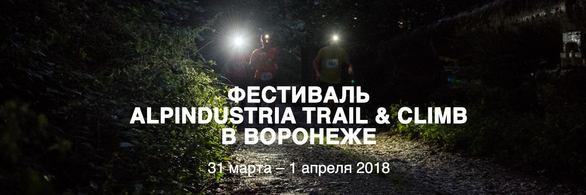 Alpindustria Trail&Climb в Воронеже