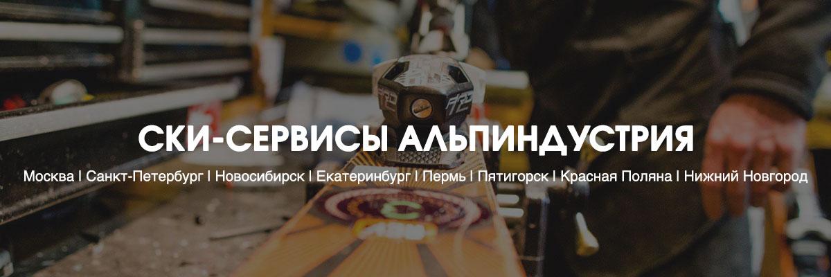 Ски-сервисы в Москве, Санкт-Петеребурге и других регионах России
