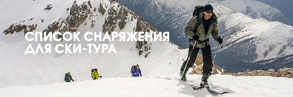 Список снаряжения для ски-тура