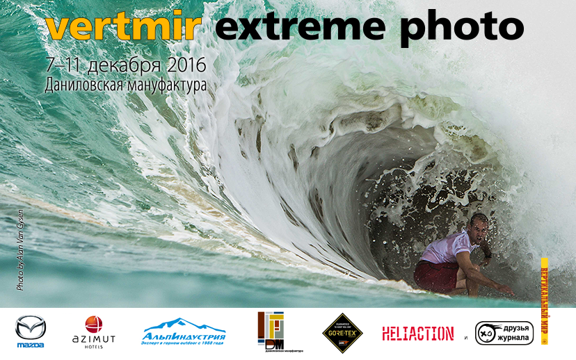 vertmir extreme photo 2016